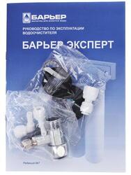 Фильтр проточный Барьер Expert Complex