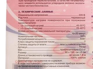 Электропростынь Inkor ОНЭ-5.3-60/220 бежевый