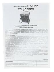 Тепловая пушка электрическая Tropik Line ТПЦ-3