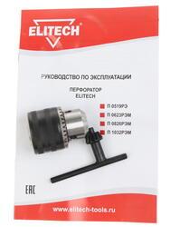 Перфоратор Elitech П 0623РЭМ