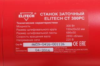 Точильный станок Elitech CT 300PC