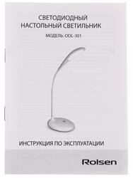 Настольный светильник ROLSEN ODL-301 белый