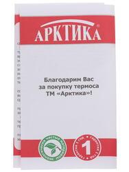 Термос Арктика 101-1000S коричневый
