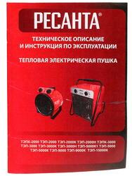 Тепловая пушка электрическая Ресанта ТЭП-9000К