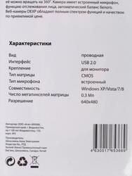 Веб-камера DEXP V-300
