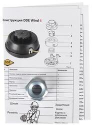 Триммерная головка DDE Wind 6