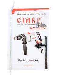 Дрель СТАВР ДУ-13/650М