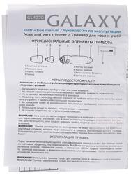 Триммер GALAXY GL4230