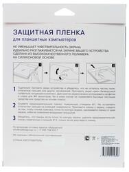 Пленка защитная для планшета DEXP Ursus TS270 STAR