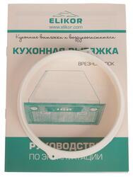 Вытяжка полновстраиваемая ELIKOR Врезной блок 60Н-400-П3Г серебристый