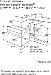 Электрический духовой шкаф Weissgauff OE 26 PDB