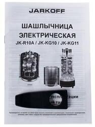 Электрошашлычница Jarkoff KG11 серебристый
