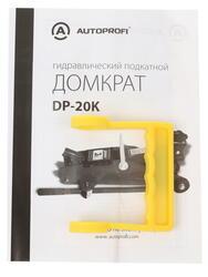 Гидравлический  домкрат Autoprofi DP-20K
