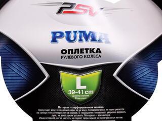 Оплетка на руль PSV PUMA черный