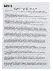 Наушники Dialog M-481HV