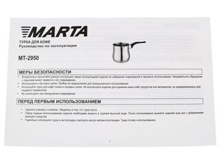 Турка обычная Marta MT-2950 серебристый, черный