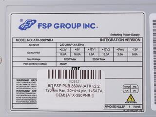 Блок питания FSP PNR 350W [ATX-350PNR-I]
