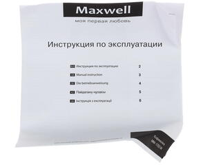 Кофемолка Maxwell MW-1703 W белый