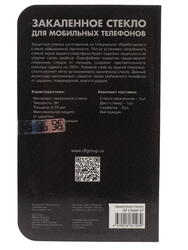 """5.5"""" Защитное стекло для смартфона Lenovo P90"""