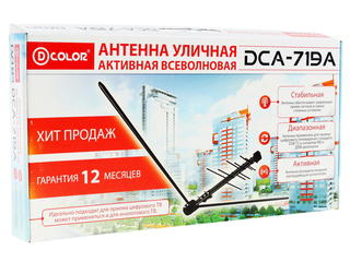ТВ-Антенна D-color DCA-719А