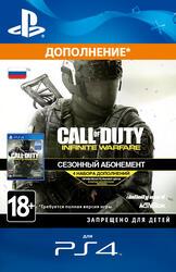 Услуга по предоставлению доступа для PS4 Call of Duty: Infinite Warfare Season Pass