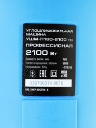 Углошлифовальная машина Зубр УШМ-П180-2100 ПВ