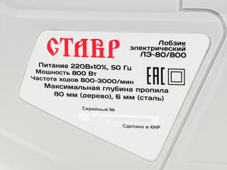 Электрический лобзик Ставр ЛЭ-80/800