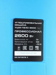 Углошлифовальная машина ЗУБР УШМ-П230-2600 ПВСТ