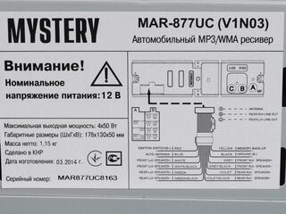 Автопроигрыватель MYSTERY MAR-877UC