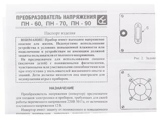Инвертор Орион ПН-70