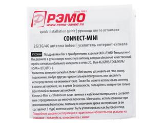 Усилитель интернет-сигнала РЭМО Connect MiNi 3G/4G