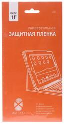 """Пленка защитная для планшета универсальные 11"""""""