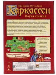 Дополнение для игры Каркассон: Наука и магия