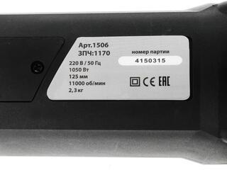 Углошлифовальная машина Спец БШУ-1050