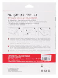 Пленка защитная для планшета Red Line MultiPad Wize 3087 (Прозрачная)