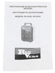 Тепловая пушка электрическая RedVerg RD-EHS2