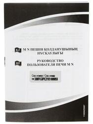 Электропечь LUXELL KF 3125 коричневый