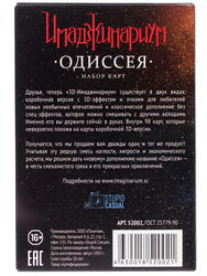 Дополнение для игры Имаджинариум: Одиссея