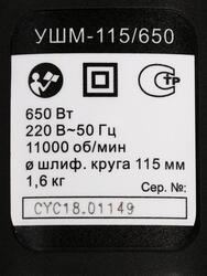 Углошлифовальная машина Вихрь УШМ-115/650
