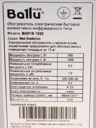 Инфракрасный обогреватель Ballu BIHP/R-1000