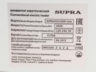 Конвектор Supra ECS-520SP