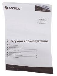 Электрощипцы Vitek VT-2292