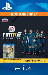 Услуга по предоставлению доступа FIFA 17: Ultimate Team - 1050 Points