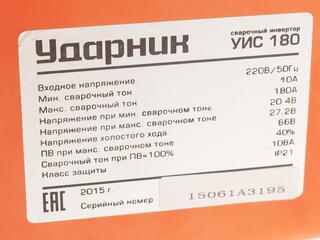Сварочный аппарат Ударник УИС 180