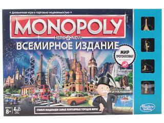 Игра настольная Монополия: Всемирная