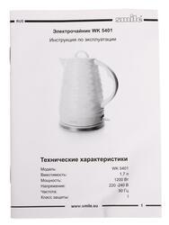 Электрочайник Smile WK 5401 белый