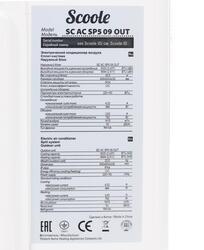 Сплит-система Scoole SC AC SP5 09