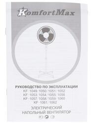 Вентилятор Komfort 1153