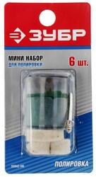 Насадки для гравера Зубр 35942-H6