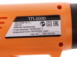 Строительный фен Вихрь ТП-2000